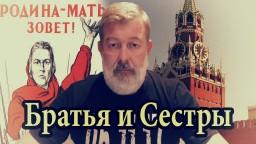 МАЛЬЦЕВ И НАВАЛЬНЫЙ :  ОБРАЩЕНИЕ К РУССКИМ БРАТЬЯМ И СЕСТРАМ