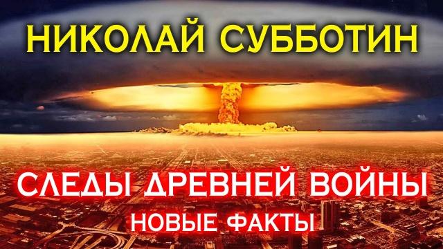 Николай Субботин. Следы древней войны. Новые факты