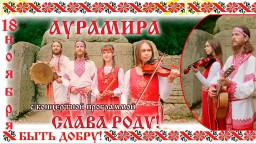 Светозар и АураМира - Слава Роду - концерт в Екатеринбурге