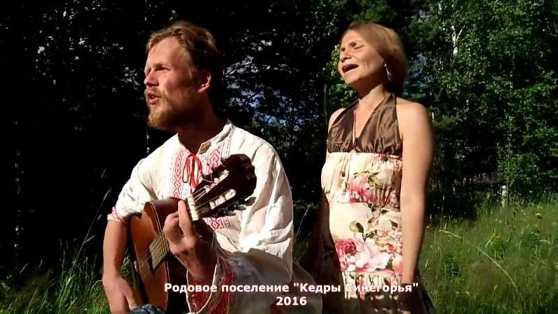 Разговор с богом - Илья и Лидия Ясные - родовое поселение Кедры Синегорья