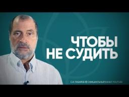 С.Н. Лазарев | Чтобы не судить