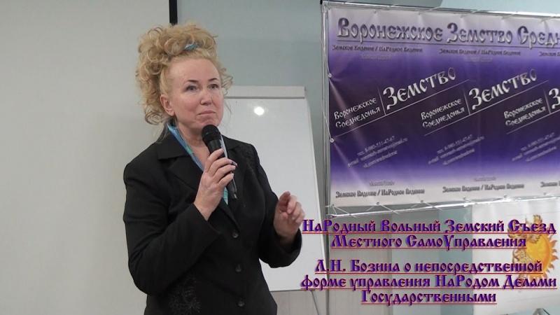 Народный Вольный Земский Съезд МСУ - Л.Бозина о непосредственном управлении