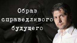 Образ справедливого будущего #АлександрПасечник
