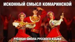 Исконный смысл танца Комаринская. Кого изображают танцоры в славянских народных танцах? В.Сундаков
