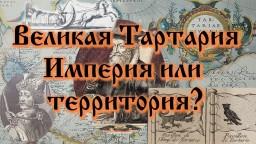 Великая Тартария. Империя или территория?