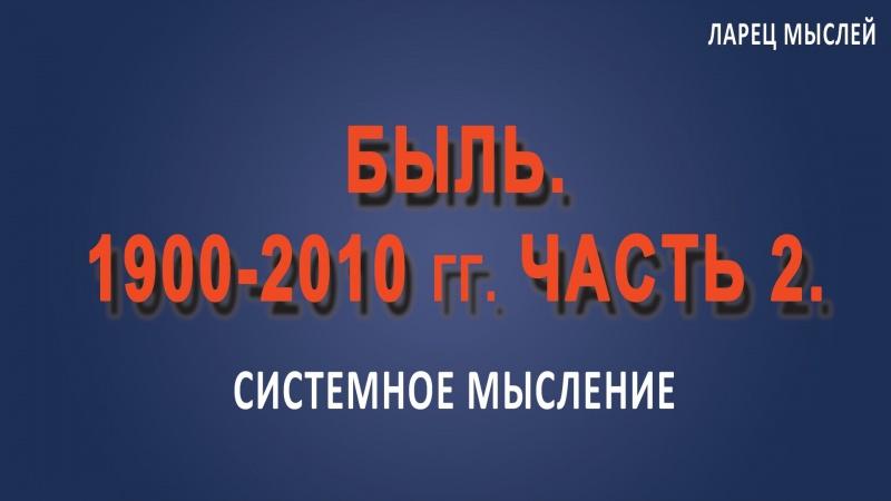 Быль. 1900-2010 гг. Часть 2.