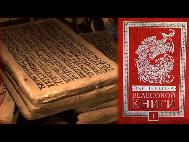 Велесова книга - книга Велеса - дощечки Изенбека