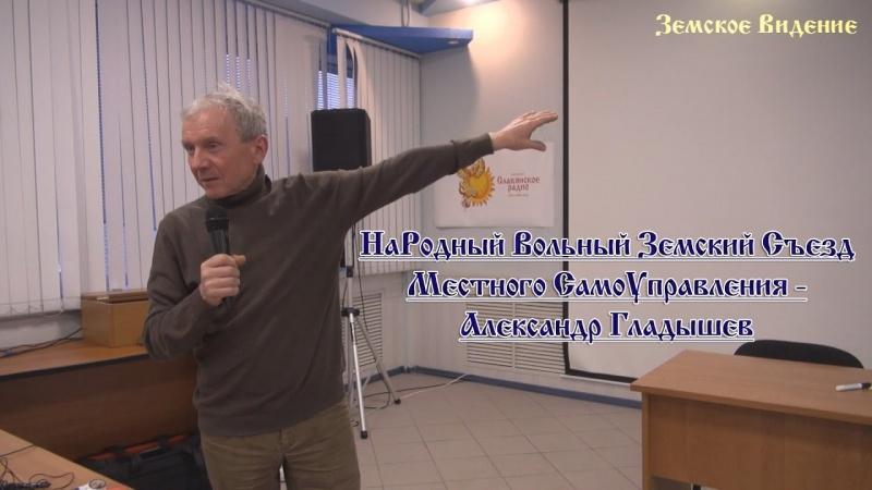 НаРодный Вольный Земский Съезд МСУ - Александр Гладышев