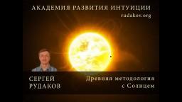 """""""Днём солнце, вечером огонь""""Рудаков Сергей"""
