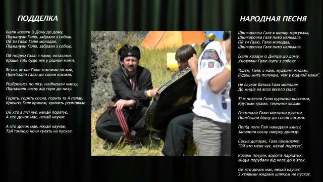 """Тележурнал """"Здесь и сейчас"""". Выпуск 17. Цензура на примере казачьей песни."""