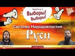 Выборы! Выборы! (Выпуск 2). Система Народовластия Руси