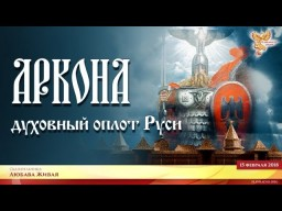 Аркона - духовный оплот Руси. Часть 1