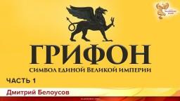 Грифон - символ единой Великой империи. Дмитрий Белоусов. Часть 1