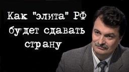 """Как """"элита"""" РФ будет сдавать страну #ЮрийБолдырев"""