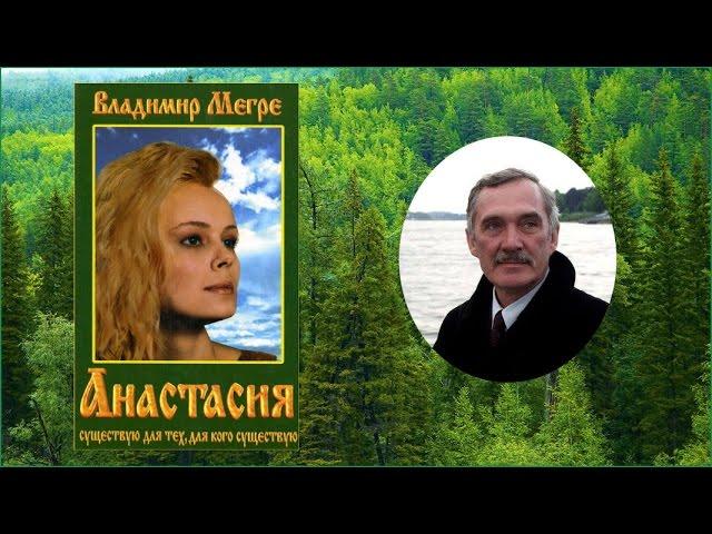 Владимир Мегре книги Звенящие кедры России - Анастасия аудиокнига часть 1
