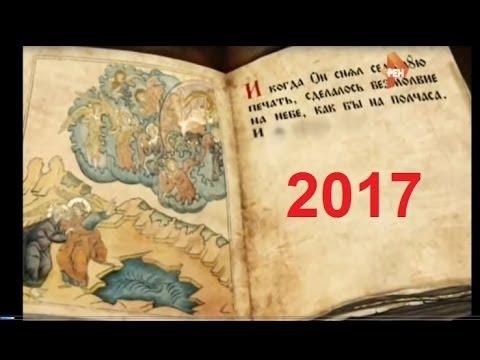 2017 САМЫЙ СТРАШНЫЙ ГОД ПРЕДСКАЗАНИЯ ПРОРОКОВ  3 часть