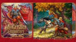 Книга Добрыня Никитич - художник иллюстратор Степан Гилев
