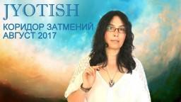 КОРИДОР ЗАТМЕНИЙ август 2017 года. Астрологический (ДЖЙОТИШ) прогноз
