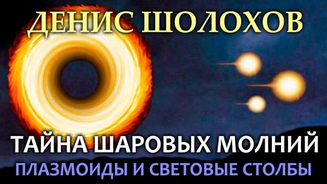 Денис Шолохов. Загадки шаровых молний, плазмоидов и световых столбов