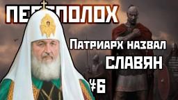 ПЕРЕПОЛОХ #6: Патриарх назвал славян