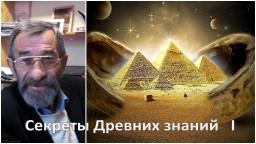 Владимир Говоров - Все! Все древние знания на Планете Земля принадлежат Славянам!