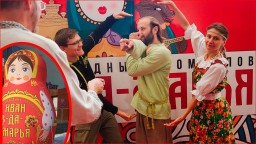 Уральская Сказочная Вечерка на ярмарке Иван да Марья