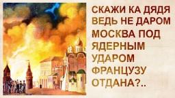 Разбор событий 1812 года. Кто и чем бомбил Москву. Уничтожениe Тapтаpии