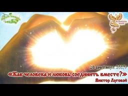 Как человека и любовь соединить вместе? Часть 1(1)