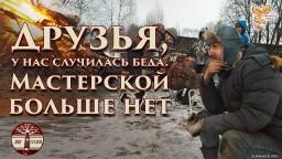 """Сгорела мастерская """"Мир гуслей"""". Сергей Горчаков о том, как это произошло и что делать."""