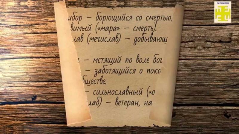 """НПО """"РУСЬ"""" Запрещённые руские ведические имена"""