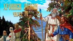 Часть 16. Путь ариев [ХРОНИКИ ЗЕМЛИ]