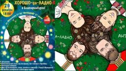 Музыкальная славянская группа Хорошо да Ладно на вечерке в Екатеринбурге