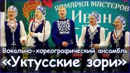 Ансамбль Уктусские Зори на ярмарке мастеров Иван да Марья - Екатеринбург