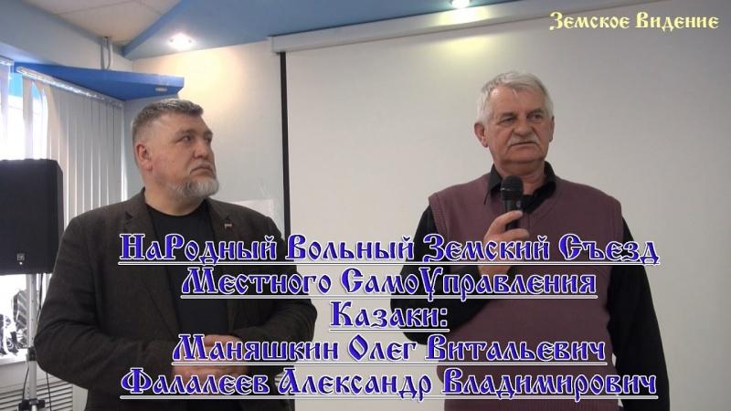 НаРодный Вольный Земский Съезд МСУ - Казаки: О.Маняшкин, А.Фалалеев