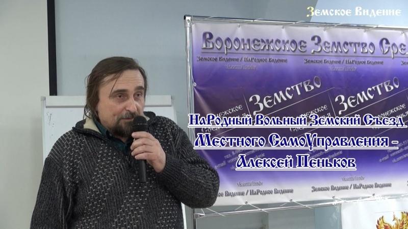 НаРодный Вольный Земский  Съезд МСУ - Алексей Пеньков