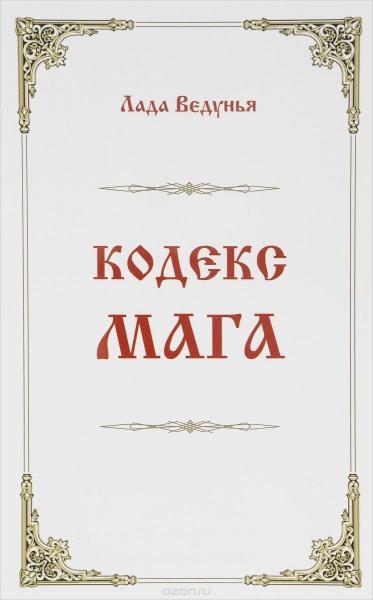 Кодекс Мага