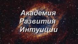 Магический круг Огня и Минералов. Разрыв некротических связей. Рудаков Сергей.