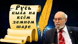 Русь была на всём земном шаре Лекция Чудинов В.А.  2017г HD, 1280x720p