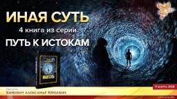 """""""Иная суть"""" - 4 книга из серии """"Путь к Истокам"""". Часть 1"""