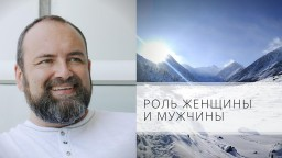 Дмитрий Раевский о роли женщины