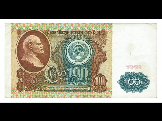 100 руб. СССР = 45 млн. руб. РФ!