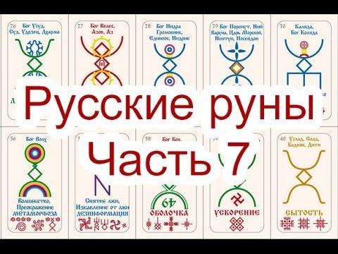 Русские Руны. Часть 7. Георгий Чащихин