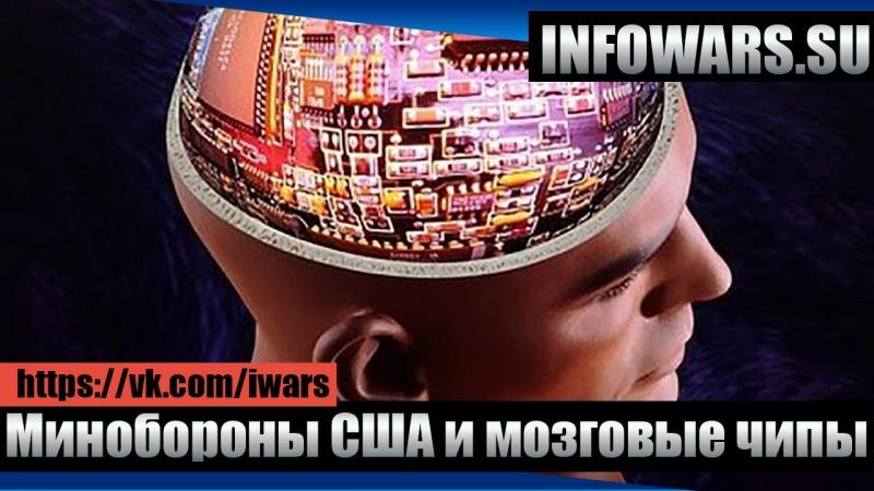 Трансгуманизм: Минобороны США вводит в использование мозговые чипы