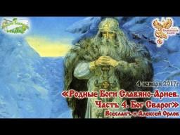 Бог Сварог. Родные Боги Славяно-Ариев. Часть 4