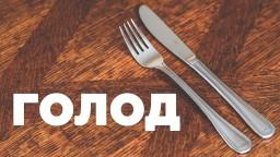 Польза периодического голодания