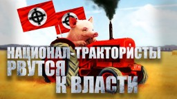 Национал-трактористы рвутся к власти
