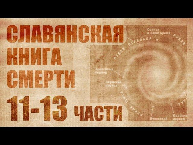 Славянская книга смерти 4