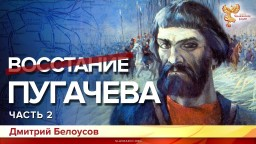 Восстание Пугачёва. Дмитрий Белоусов. Часть 2