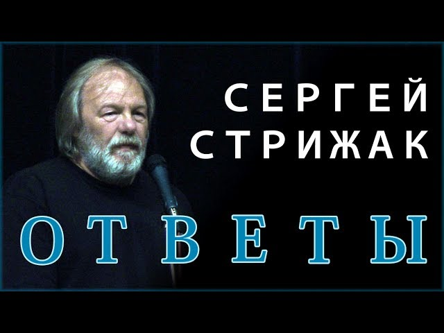 Сергей Стрижак. ЧТО ЗНАЧИТ ВЕДАТЬ?