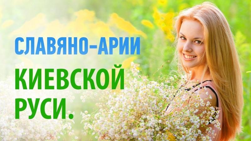 Славяно-Арии Киевской Руси - Украины.